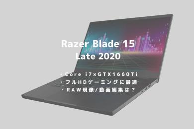Razer Blade 15,Late2020,写真,レビュー,感想,ブログ