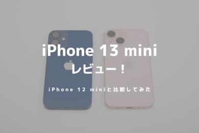 iPhone13,iPhone 12 mini,レビュー,ブログ,評価,感想,口コミ,開封,比較