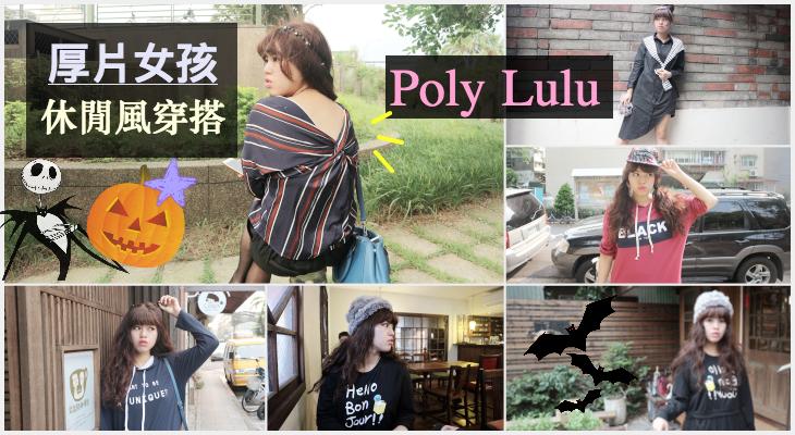 厚片女孩的甜美休閒風就交給「Poly Lulu」吧❤迎接萬聖節的倒數計時穿搭❤
