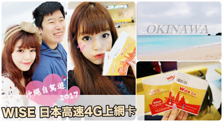 沖繩自駕遊。有了WISE日韓4G上網卡的陪伴.打卡、上網、導航一次搞定好方便♥
