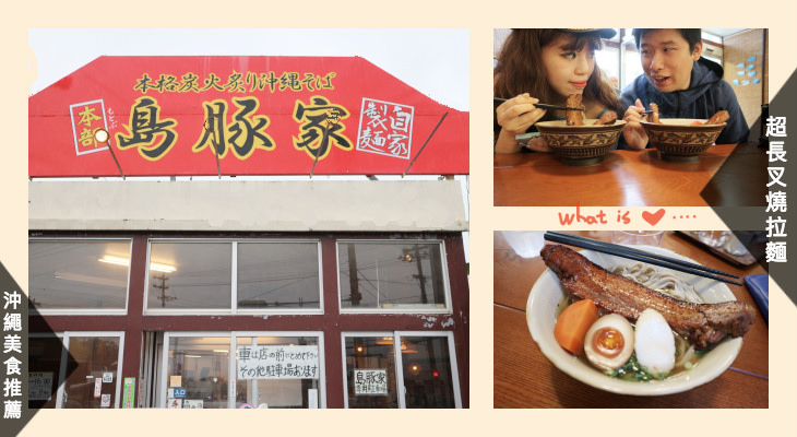 沖繩四天三夜自由行|島豚家沖繩拉麵(そば)比臉還要大的阿古豬炭火燒肉就是「狂」(鄰近美麗海水族館車程約10分鐘)