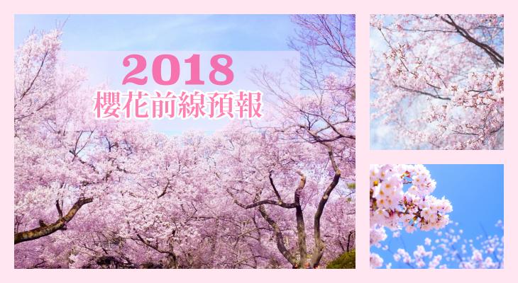 2018年日本櫻花前線預報。3月下旬開始滿開!快買機票衝一波還來得及!