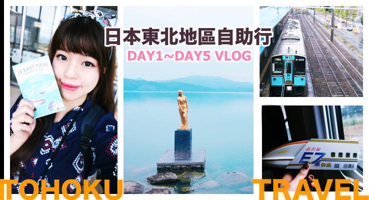 日本東北地區X用影片帶你玩|自助玩東北很簡單。DAY1~DAY5 VLOG總整理✔