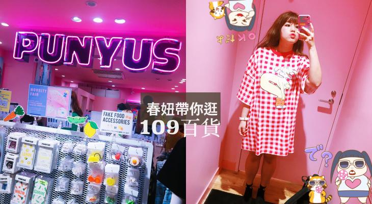 [ 春妞帶你逛 ] 肉肉妹也能逛涉谷109百貨「PUNYUS」渡邊直美自創的中大尺碼品牌
