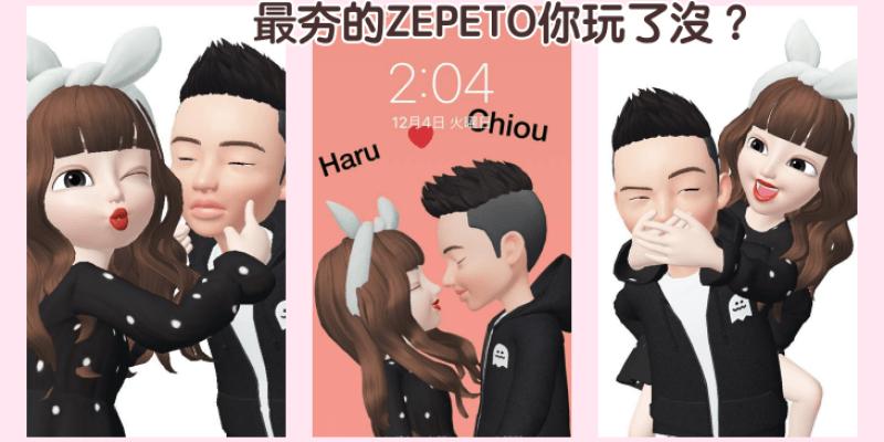 用超夯的「ZEPETO」創造虛擬角色吧~加好友、合照功能分享。超可愛的捏臉APP下載了沒?(有竊聽風險嗎?)