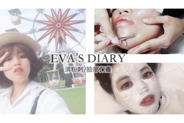 板橋/江子翠做臉推薦|EVA'S DIARY美容工作室。清粉刺、保濕導入課程~敏感肌也能安心做(有男美容師大加分)
