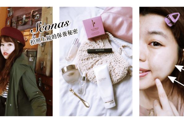 敏感肌換季保養►台灣品牌「Sconas」玫瑰嫩顏霜、美白精粹實測30天紀錄X拍照上鏡的小秘密✔