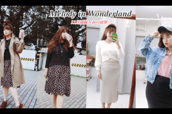 Melody In Wonderland 11月連線~直播款式整理&春的下播自帶款♥終於入手粉色風衣外套啦!