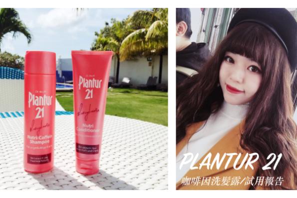 試用報告►Plantur21閃耀粉紅長髮洗潤組~出國也要帶上的營養與咖啡因洗髮露+護髮素♥讓頭髮擁有自然蓬鬆度的好幫手!