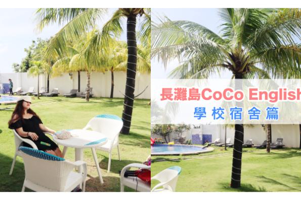 (置頂)菲律賓遊學/長灘島遊學|根本就是度假村的語言學校「長灘島CoCo English」平日供應三餐、超美戶外泳池、專屬校車接送~來這唸書太享受啦!