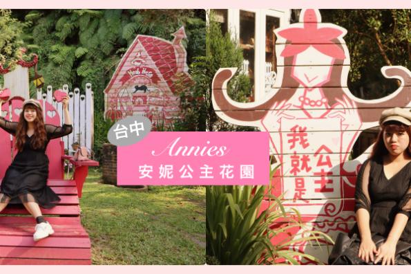 台中景點推薦|安妮公主花園。來這裡當公主吧~超浪漫粉紅景觀花園餐廳!手作果醬DIY課程需預約