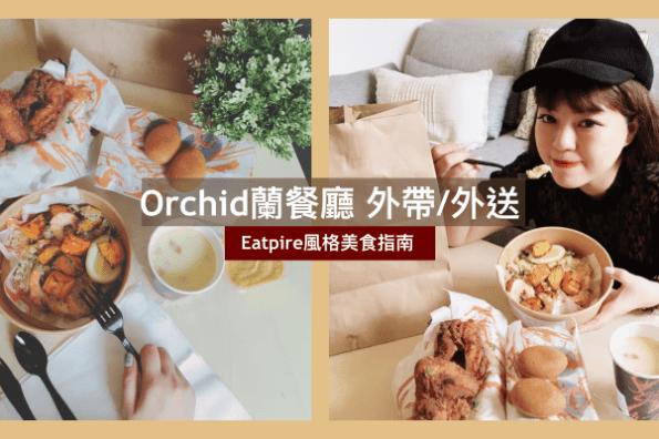 Eatpire風格美食指南找美食好方便//米其林餐盤推薦:Orchid蘭餐廳 外帶/外送服務上線~在家享用米其林餐點吧!