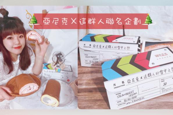 亞尼克XTGOP這群人聯名「雪戀莓生乳捲」開賣啦!同場加映:11/24亞尼克「新莊幸福店」正式開幕♥