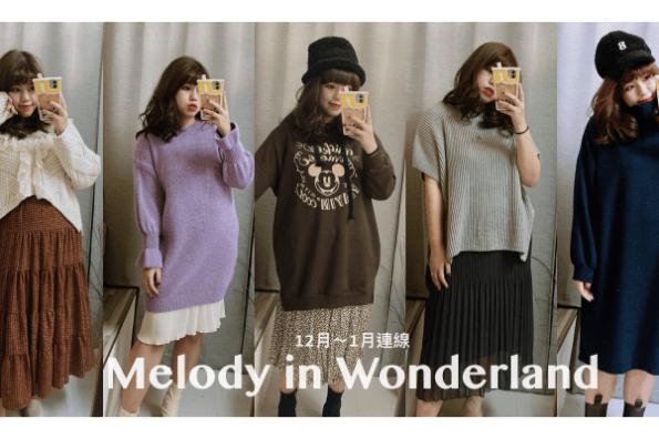 Melody in Wonderland 12月連線新品實穿。棉花糖女孩穿的保暖也要漂亮不臃腫💗