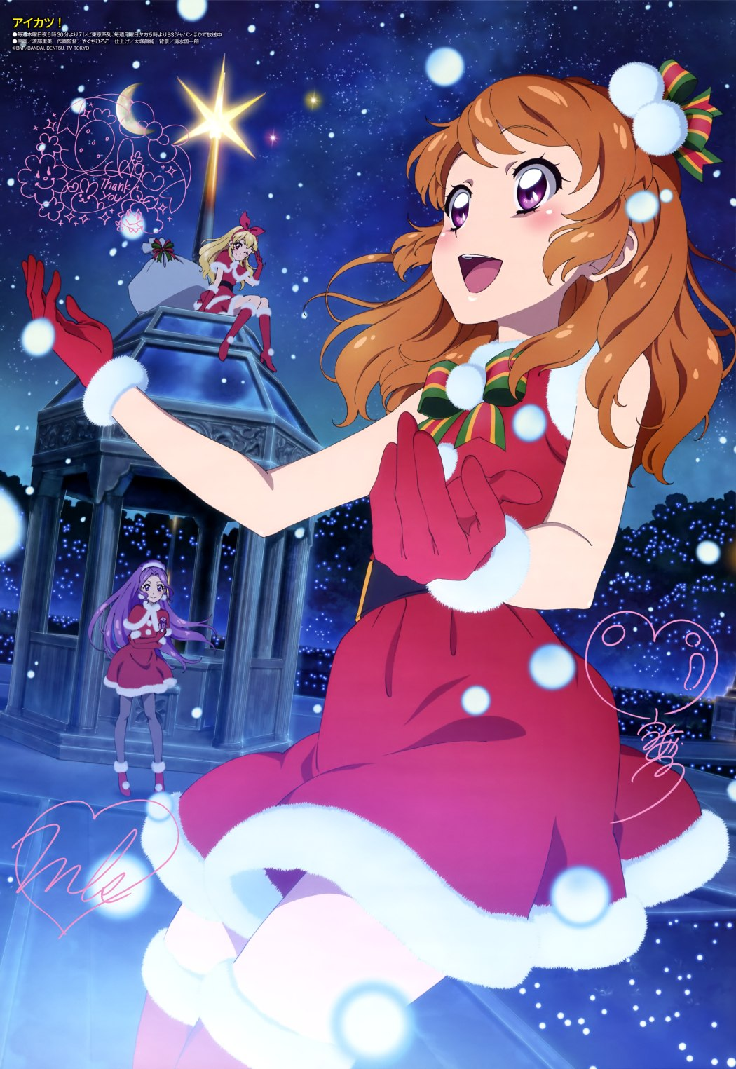 Animedia-Magazine-December-2015-anime-aikatsu
