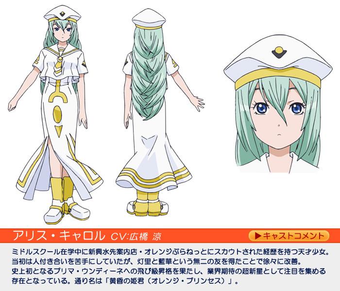 Aria-the-Avvenire-Character-Designs-Alice-Carroll