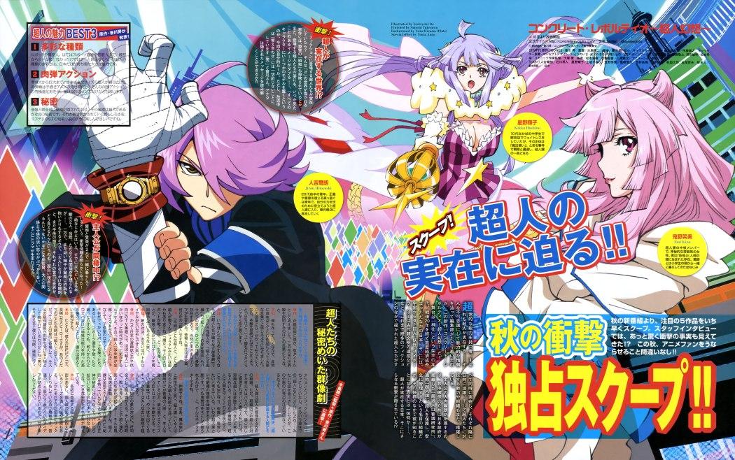 Concrete Revolutio anime visual