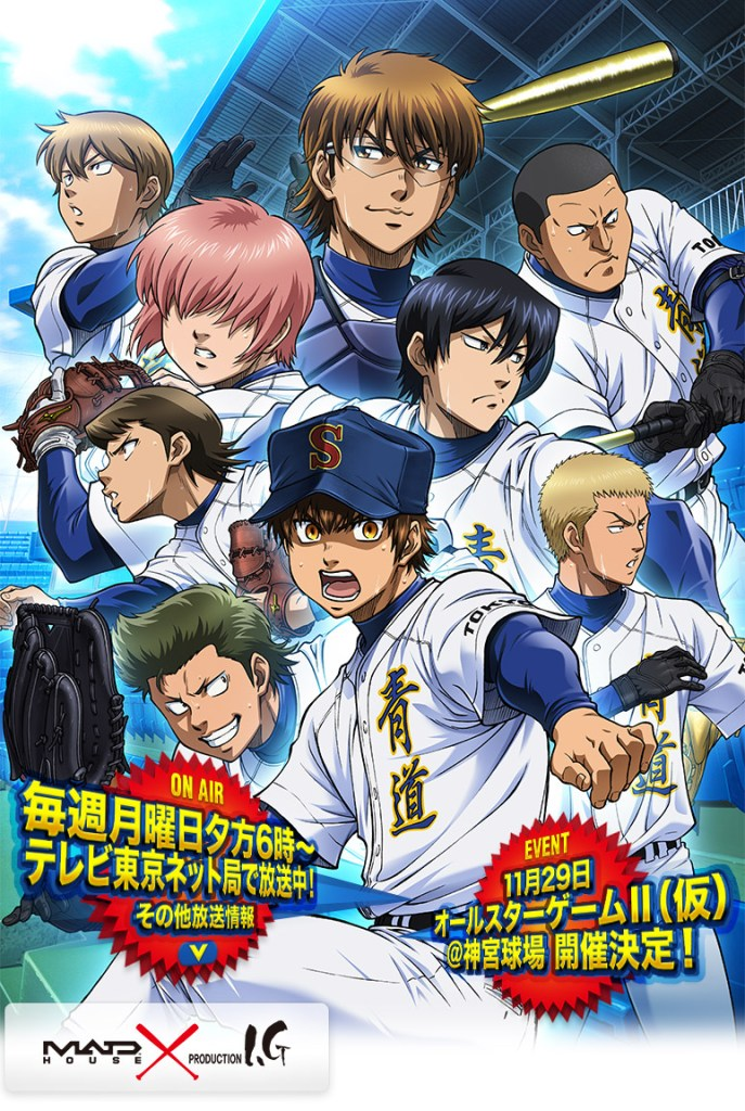 Diamond no Ace 2nd Season Visual