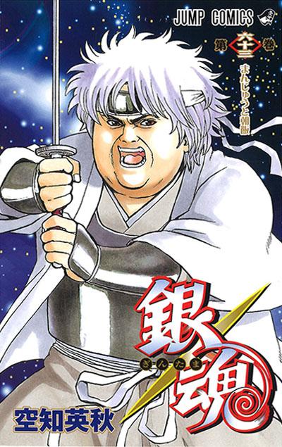 Gintama Manga to Enter Final Arc in 2016