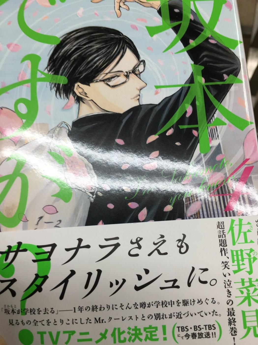 Haven't You Heard I'm Sakamoto Manga Gets TV Anime Slated for Spring