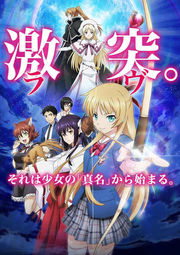 Isuca_Haruhichan.com-Anime-Visual