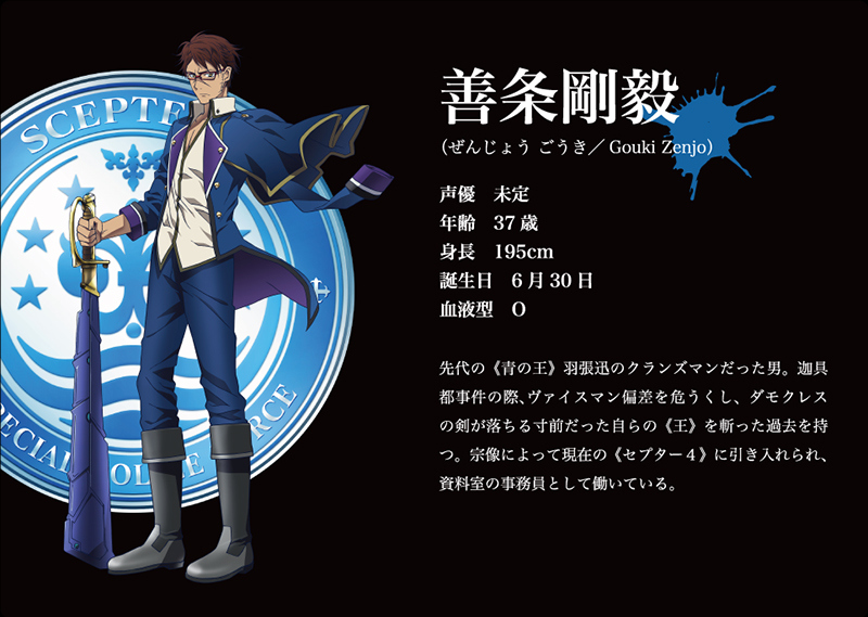 K 2nd Season Visuals and Additional Cast Revealed Main Cast Character Design scepter 4 member of the blue clan gouki zenjou