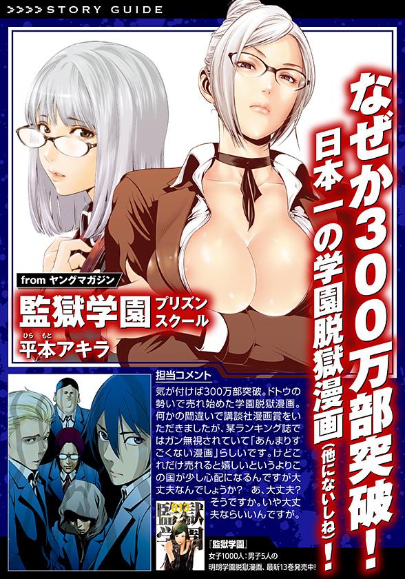 Prison School Kangoku Gakuen anime adaptation announced haruhichan.com 2