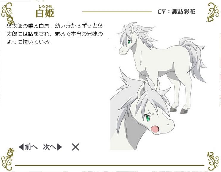 Shirohime LN'M Character Design