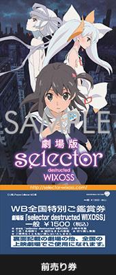 selector-destructed-WIXOSS-Advance-Ticket-1
