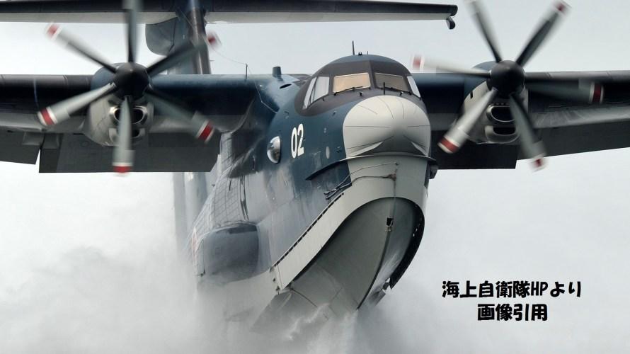 US-2飛行艇を旅客用途に用いるデメリット