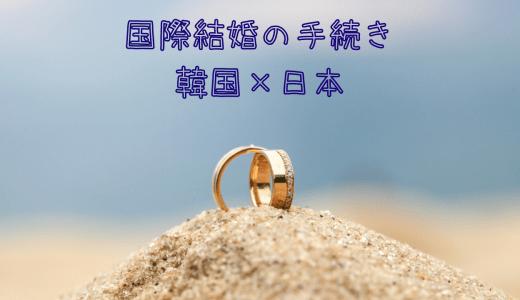 韓国人と日本人が結婚!日韓国際結婚の手続きの方法!