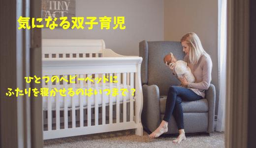 双子育児ひとつのベビーベッドにふたりを寝かせるのはいつまで可能?