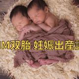 一絨毛膜一羊膜(MMツイン)の妊娠出産記録