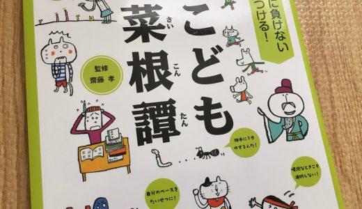 子供が大きくなったら読ませたい本「こども菜根譚(さいこんたん)」
