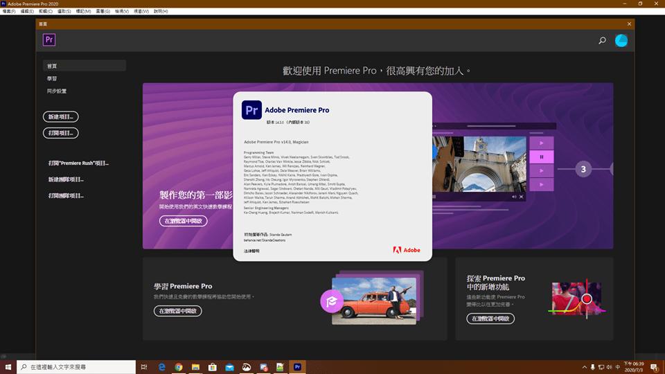【已過時】Adobe Premiere Pro CC 2020 繁化中文語言包免費下載 (V.1.0) – ★春の櫻遊戲工作室★官方網站