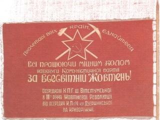 Bild: Rückseite der Fahne von Kriwoi Rog.
