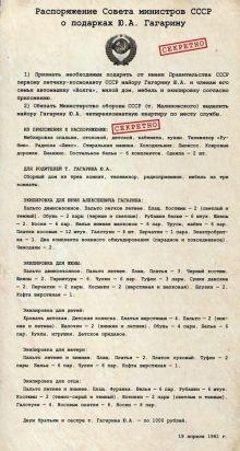 Ἡ ἐπιβράβευση τῆς Σοβιετίας' ἓνα αὐτοκίνητο Volga, ἒνα τεσσάρι διαμέρισμα, και ἱματισμός, μόλις ἒξι ἡμέρες μετά το κατόρθωμα τοῦ Γιούρι Γκαγκάριν