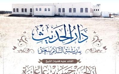 محاضرة نماذج من سيرة الشيخ مقبل بن هادي الوادعي رحمه الله