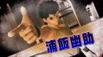 HashiPOP - Featured Post - Yusuke Urameshi