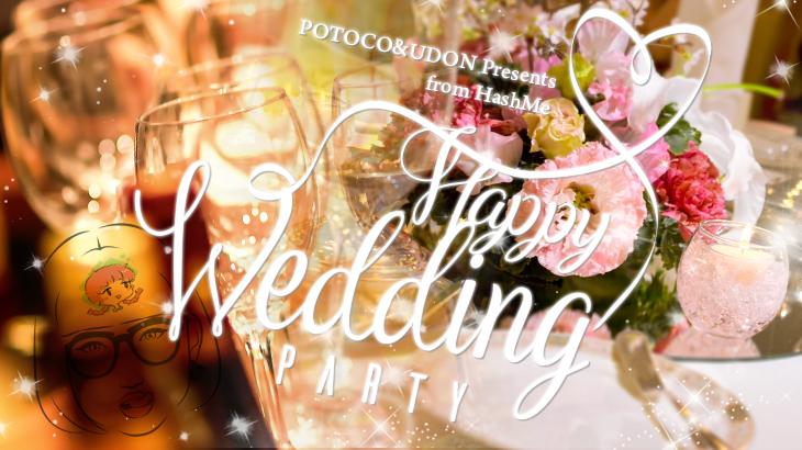 【2017年最新版】結婚パーティーにカラコンはあり?もちろんありよ♡てか、マストよ!ついでにメイク&ヘアスタイルも紹介するわ!