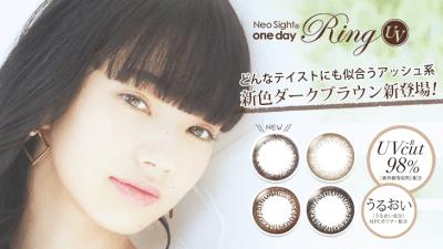 【新商品情報】小松菜奈さんイメージモデルの『NeoSight1day Ring UV(ネオサイトワンデー リング UV)』に新色が登場♡