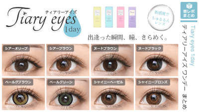 【カラコン全色レポ】鈴木奈々イメージモデル『Tiary eyes(ティアリーアイズ)』ナチュラル系~ハーフ系まで全色まとめてみた