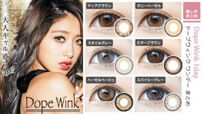 【カラコン全色レポ】みちょぱイメモ♡新商品のDope Wink 1day (ドープウィンクワンデー)を全色まとめてみた
