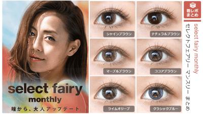 【カラコン全色レポ】大人女子さん向け♡『select fairy(セレクトフェアリー マンスリー)』を全色まとめてみた