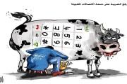 قطاع الإتصالات .... البقرة الحلوب