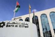 «بنك الاتحاد» يطلق حساب التوفير الجديد من «شروق» للسيدات
