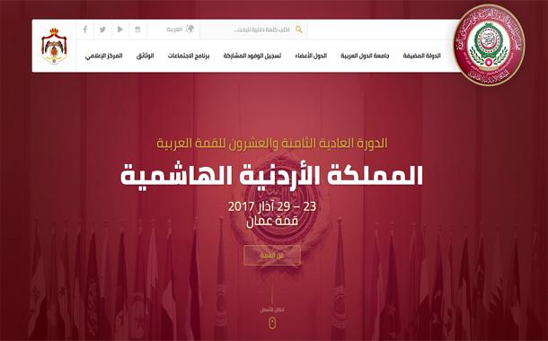 إطلاق الموقع الإلكتروني الرسمي للقمّة العربية في عمان