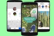 فرصة عظيمة لنجاح ميّزة Status في واتس آب