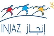 برامج ريادية بإشراف هيئة شباب كلنا الأردن و إنجاز
