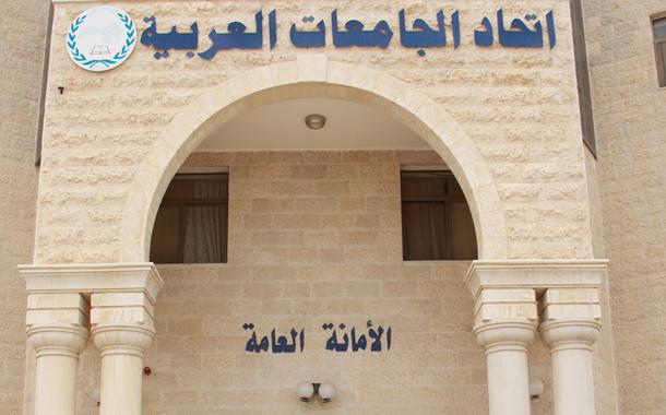 اتحاد-الجامعات-العربية-الأمانة-العامة